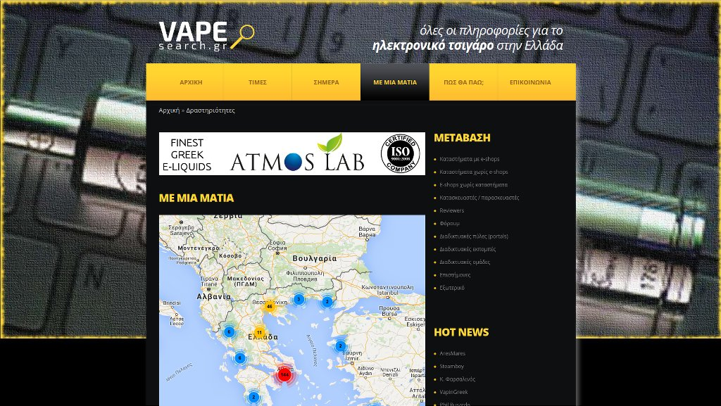 vapesearch.gr